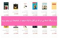 دانلود رایگان کتاب آموزش سیاه قلم به زبان فارسی