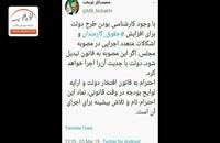 خلاصه اخبار داغ روز | دوشنبه 13 اسفند