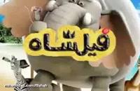 دانلود انیمیشن فیلشاه ( کارتون جذاب مناسب کودکان و بزرگسالان ) + کیفیت عالی