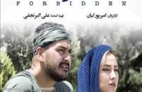 دانلود قسمت 9 سریال ممنوعه - دوستی ها
