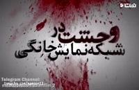 دانلود فیلم کاتیوشا|فیلم ایرانی|کاتیوشا HD