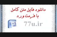 پایان نامه نقش آمیخته بازاریابی در توسعه صنعت گردشگری در استان گیلان...