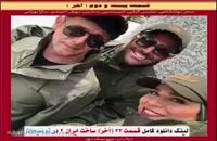 دانلود قسمت ۲۲ ساخت ایران ۲ / قسمت ۲۲ ساخت ایران کامل