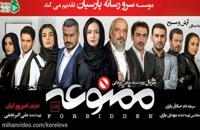 دانلود قسمت چهارم سریال ممنوعه با کیفیت FULL HD ( کامل ) قانونی از مووی ایران مناسب برای گوشی و کامپیوتر