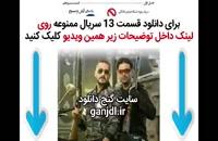 پخش آنلاین قسمت 13 سریال ممنوعه