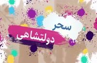 سریال ساخت ایران2-قسمت سوم