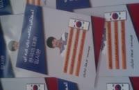 کتاب آموزش مکالمه ی زبان کره ی( ایم سی وان ) - فرهاد خبازیان