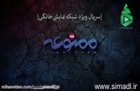 دانلود قسمت چهارم سریال ممنوعه [+16] | سیما دانلود | میهن ویدیو