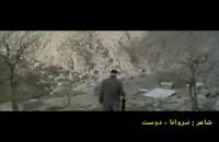 نیروانا دوست - قاسم ساروی
