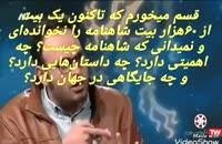 فیلم لاتاری توهین محمدحسین مهدویان به فردوسی