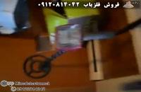 فلزیاب نقطه زن_فلزیاب مگنومتر_09917579020_فلزیاب آنتنی_فلزیاب تهران