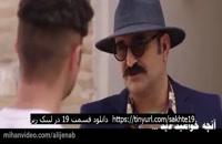 قسمت 19 سریال ساخت ایران 2 / قسمت نوزدهم سریال ساخت ایران / 'ساخت ایران 2 قسمت 19'