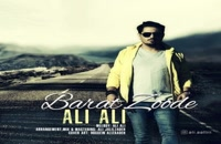 آهنگ برات زوده از علی علی(پاپ)