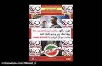 دانلود سریال ساخت ایران 2 قسمت 18 هجدهم فصل دوم با لینک مستقیم کامل و قانونی کمدی و طنز