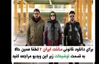 ساخت ایران فصل دو قسمت هفدهم/ سریال ساخت ایران فصل 2