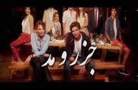 دانلود سریال جزر و مد قسمت 1 - دوبله فارسی
