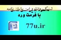 پایان نامه در مورد بررسی عوامل مؤثر بر مدیریت تقاضا در زنجیره تأمین (مطالعه موردی شرکتهای صنعتی تولید کننده و توزیع کننده در استان کرمانشاه