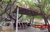 باغ ویلا در شهریار کد 206 املاک بمان