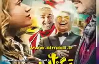 دانلود فيلم ايراني تگزاس با لينک مستقيم از سیما دانلود - سام درخشانی