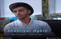 دانلود آهنگ شهریار عقیلی یهو عوض شد (Shahriyar Aghili Yeho Avaz Shod)