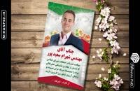 دانلود لایه باز تراکت انتخابات مجلس