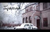 موزیک ویدیو محسن چاوشی به نام هوام دوباره پسه