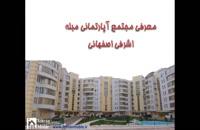 اجاره روزانه آپارتمان در پاسداران تهران