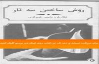 دانلود کتاب روش ساختن سه تار ناصر شیرازی