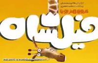دانلود انیمیشن فیلشاه(کامل)(فیلم)|کارتون فیلشاه[ایرانی]