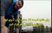 دانلود قسمت سیزدهم سریال ساخت ایران 2 فصل دوم