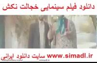 دانلود فیلم خجالت نکش با لینک مستقیم (با سیما دانلود تمیز و قشنگ دانلود کن) | دانلود فیلم کامل خجالت نکش