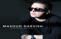 دانلود آهنگ غرور شکسته از مسعود درویش به همراه متن ترانه