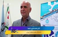 مصاحبه با پروفسور محمدعلی شفیعا