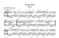 نت ساده پیانو رقص شکوفه از ویگن