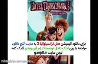 انیمیشن هتل ترانسیلوانیا 3 دوبله فارسی