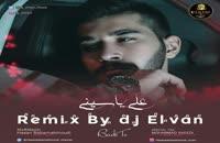 دانلود آهنگ جدید و زیبای علی یاسینی با نام بعد تو (رمیکس)