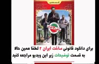 دانلود قسمت ( 9 نهم ) فصل ( 2 دوم ) سریال ساخت ایران با کیفیت HD