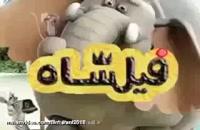 دانلود و خرید قانونی انیمیشن فیلشاه