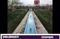 آبنما و راه آب سنگی شاهنامه مشهد www.Abonoor.ir