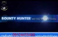 اشنایی با گنج یاب بانتی هانتر 09197977577 فروش فلزیاب -تعمیر فلزیاب بانتی هانتر