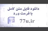 پایان نامه ارشد:تعیین میزان مشارکت دانشجویان دانشگاههای غیرانتفاعی استان مازندران در فعالیتهای ورزشی– تفریحی