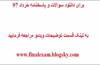 پاسخنامه امتحان نهایی فلسفه و منطق 19 خرداد 97 (جواب سوالات)