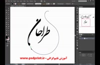 آموزش تایپوگرافی ، وب سایت پی اس دی پرینت را دنبال کنید