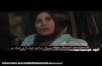 ساخت ایران 2 قسمت 19 (کامل) | دانلود قسمت 19 ساخت ایران 2 آنلاین (سریال) غیر رایگان 4k
