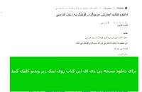 دانلود کتاب آموزش مربیگری فوتبال به زبان فارسی