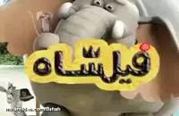 دانلود انیمیشن شاهزاده روم - انیمیشن ایرانی[دانلود کامل انیمیشن فیلشاه اینجا کلیک کنید جهت دانلود کارتون فیلشاه این قسمت کلیک کنید](http://filshah.rozblog.com/)