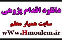 دانلود طرح ارتقای قرآنی دانش آموزان مقطع ابتدایی  ( اقدام پژوهی )