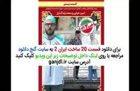 دانلود کامل ساخت ایران 2 قسمت 20 / قسمت بیستم سریال ساخت ایران 2