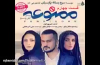 قسمت پنج سریال ممنوعه لینک مستقیم (5) خرید قانونی