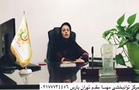كلينيك توانبخشي مهسا مقدم شرق تهران، درمان لكنت زيان در كودكان و بزرگسالان